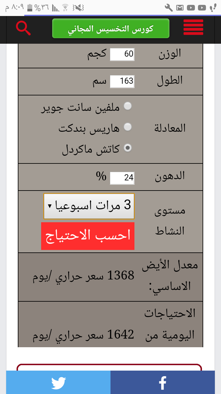 Screenshot_٢٠١٩٠٣٠٧-٢٠٠٩٣٤.png