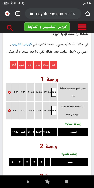 Screenshot_٢٠٢٠-٠٥-٠٢-٠٢-٥٥-٣١-٥٨١_com.android.chrome.jpg